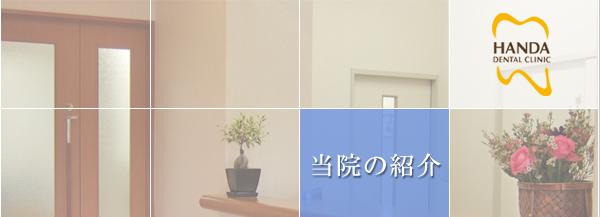 行田市 歯科 インプラント ホワイトニング 歯周病 半田歯科医院 院内紹介