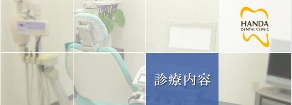 行田市 歯科 インプラント ホワイトニング 歯周病 半田歯科医院 歯周病治療